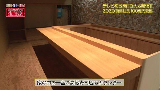 「前澤 自宅」の画像検索結果
