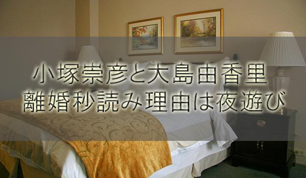 小塚崇彦と大島由香里の離婚(秒読み)理由原因!夜遊びが酷い?