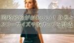 岡崎紗絵がかわいい!身長とスリーサイズや胸カップを調査