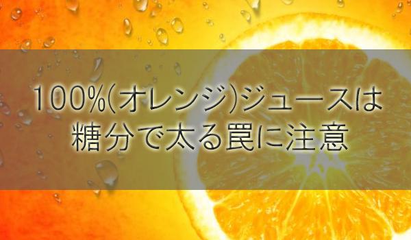 100%(オレンジ)ジュースは糖分で太る罠に注意!健康効果はある?