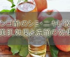 リンゴ酢のシミ・ニキビ改善の美肌効果!リンゴ酢洗顔の効果も調査