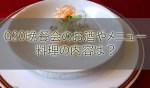 G20晩餐会(食事会)のお酒や料理メニューの内容は?【G20大阪サミット】