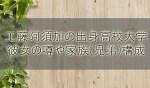 工藤阿須加の出身高校大学!彼女の噂や家族(兄弟)構成を調査