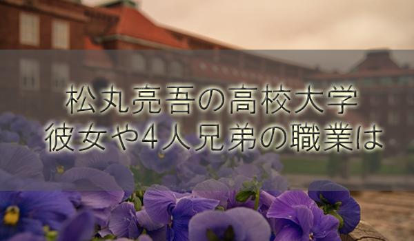 松丸 亮吾 高校