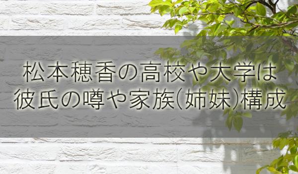 松本穂香の出身中学高校や大学はどこ?彼氏の噂や家族(姉妹)構成は