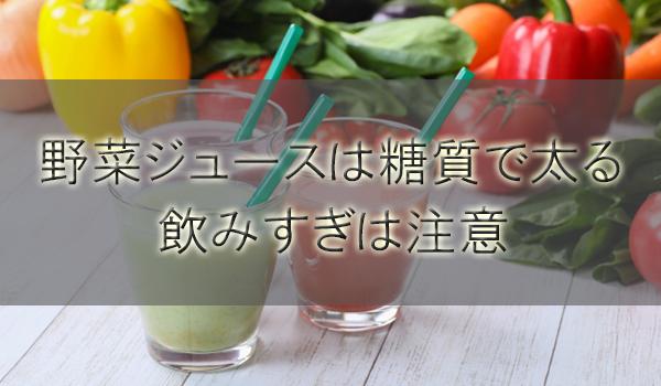 市販野菜ジュースは糖質で太る!飲みすぎは糖分摂取と同じだぞ【カゴメ野菜生活】