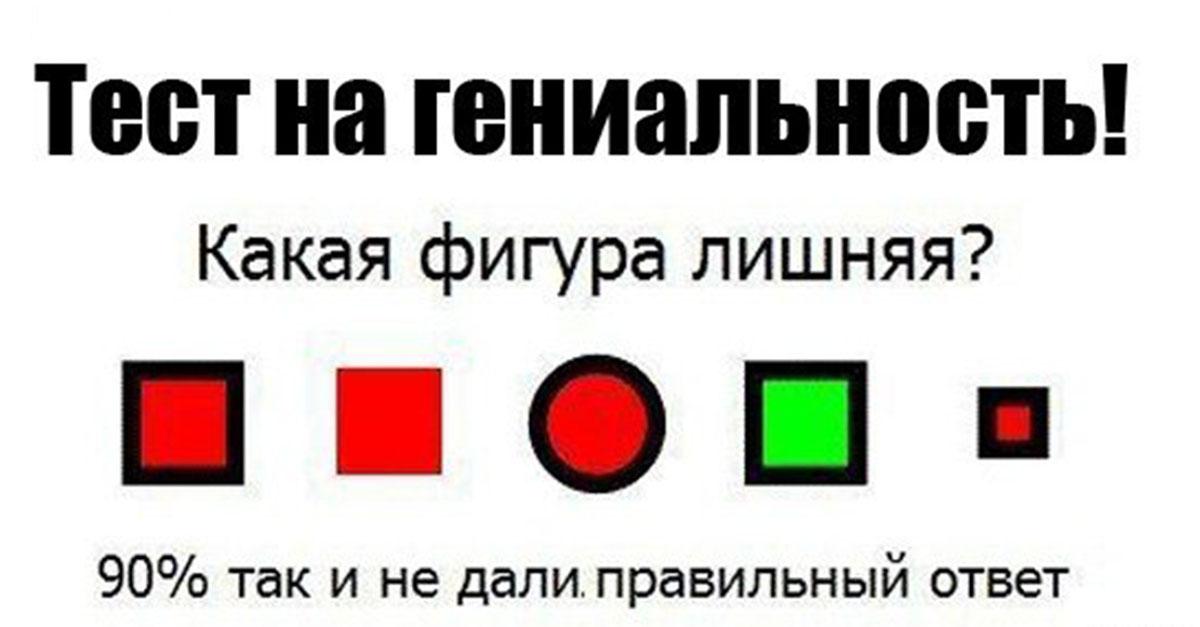test-na-genialnost-kakaya-figura-lishnyaya