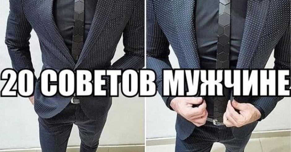 20-sovetov-nastoyashhemu-muzhiku