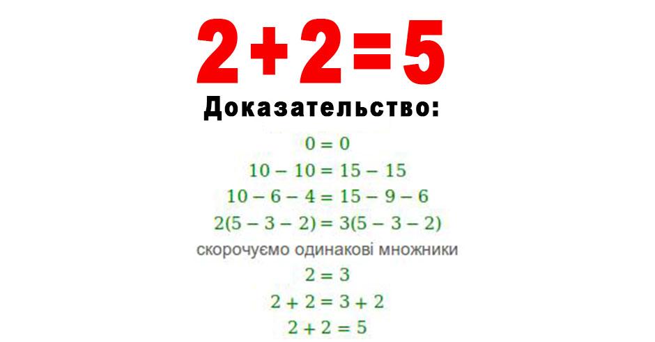 225-ili-kak-svesti-s-uma-uchitelya-matematiki
