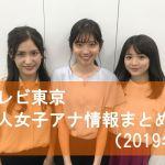 テレビ東京アナウンサー 2019 女子アナ