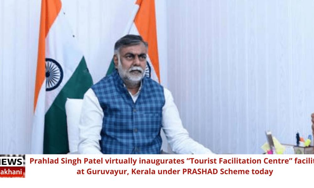 "Prahlad Singh Patel virtually inaugurates ""Tourist Facilitation Centre"" facility at Guruvayur, Kerala under PRASHAD Scheme today"