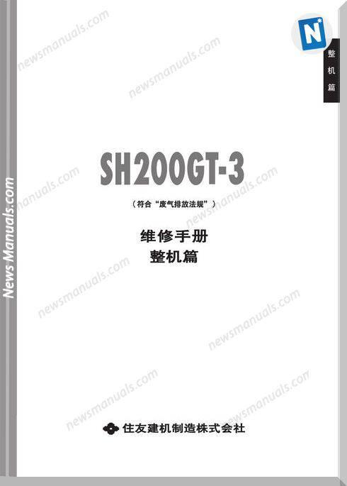Hitachi Sumitomo Sh200-3G Shop Manual