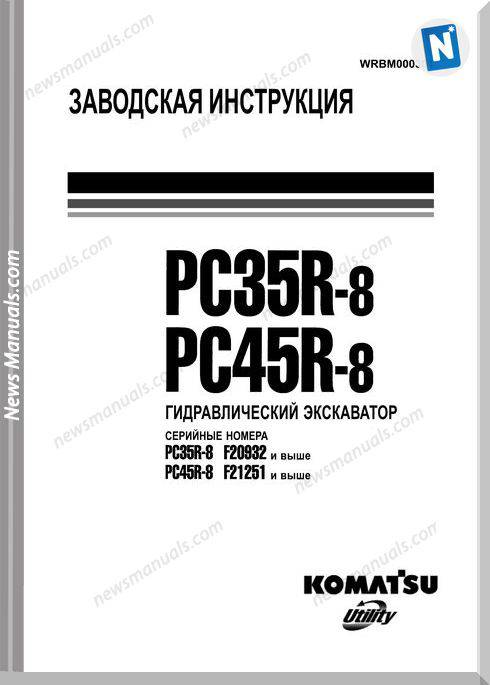 Komatsu Pc35R 8 Pc45R 8 Shop Manual Rus Wrbm000301