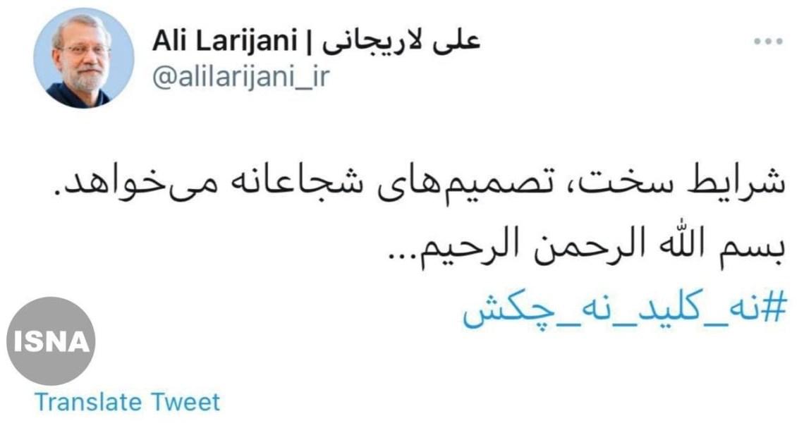 علی لاریجانی , انتخابات ریاست جمهوری 1400 , انتخابات 1400 ,