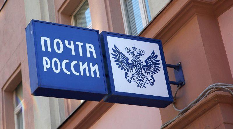 Новости Почты России: 24 июня 2017 года