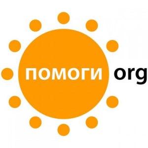 """О фонде """"Помоги.Org"""""""