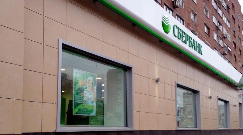 Военная ипотека в Сбербанке стала дешевле - с октября 2017 года снижены ставки