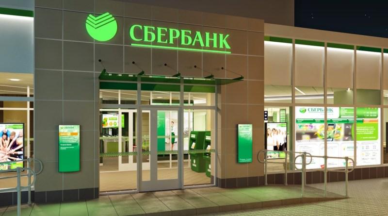 точный сервис как работает сбербанк в январе 2017 года квартиры