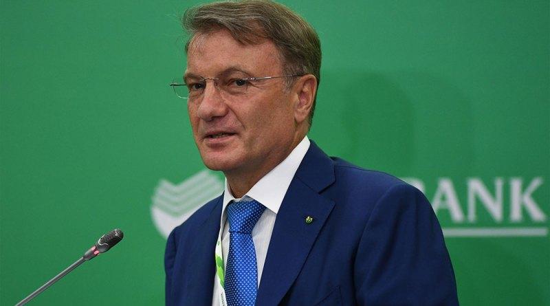 Дивиденды Сбербанка в 2018 году будут значительными - Герман Греф