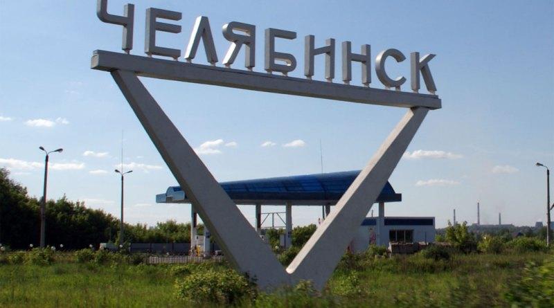 Минимальная пенсия в Челябинске и области в 2018 году - чему равна с 1 января