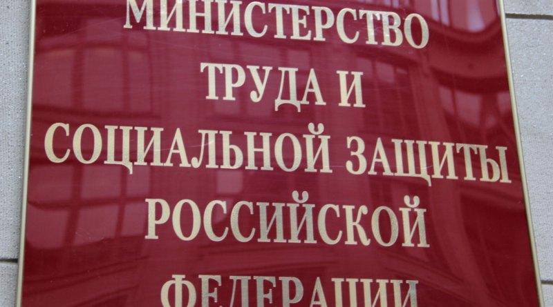 В Минтруд РФ готовят новые штрафы для работодателей