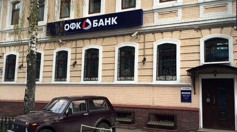 """Банк «Объединенный финансовый капитал» (""""ОФК-Банк"""") лишился лицензии ЦБ РФ"""