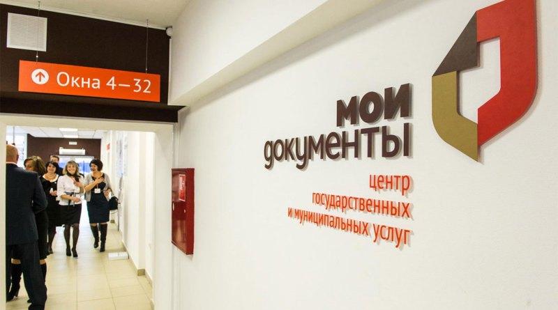 Посетители МФЦ смогут оценивать качество работы руководства центров