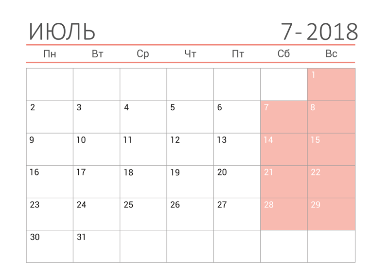 Выходные в июле 2018 года в России - как отдыхаем по производственному календарю