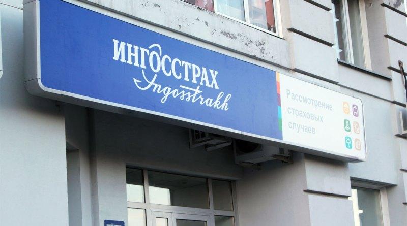 """""""Ингосстрах"""" назвал условия выплаты компенсации клиентам """"Натали-Турс"""""""