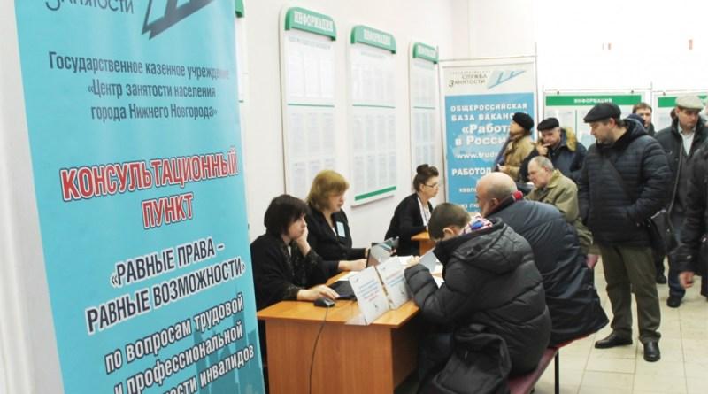 Минтруд отчитался о численности безработных в России на 24 октября 2018 года