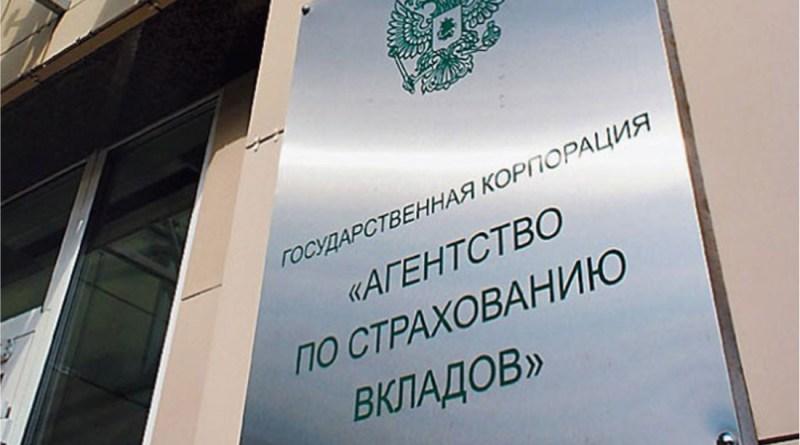 АСВ назвало банки, которые выплатят страховое возмещение вкладчикам Руссобанка и Донхлеббанка