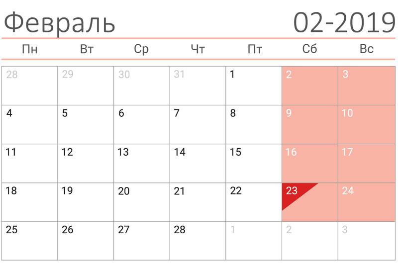 25 февраля 2019 – выходной или рабочий день в России