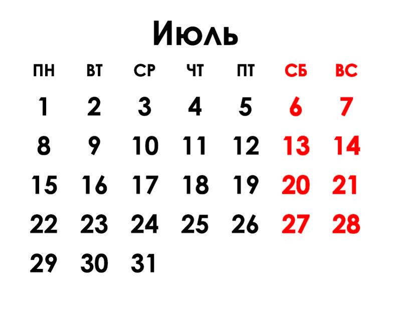 Как мы отдыхаем в июле 2019 года - официальные выходные по производственному календарю