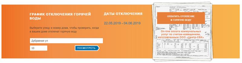 График отключения горячей воды в Нижнем Новгороде в 2019 году по точному адресу