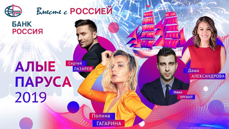 "Объявлена программа праздника выпускников ""Алые Паруса"" 2019 года"