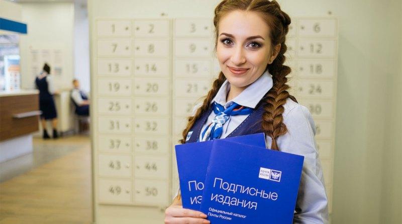 Повышение зарплат сотрудникам Почты России в 2019-2020 году - последние новости