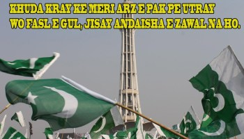 14 August 2018 Pakistan Independence Day Text Sms Greetings Wishes