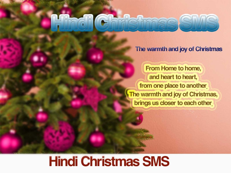 Merry Christmas Sms Messages In Urdu Thecannonball Org