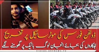 Dating of Dolphin Force's Bike in Lahore