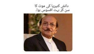 Qaim Ali Shah Memes on Mere Pass Tum Ho