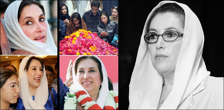 Shaheed Benazir Bhutto's 67th birthday is being celebrated today