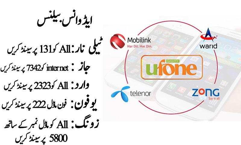 Telenor, Ufone, Warid, Zong, Jazz advance balance code