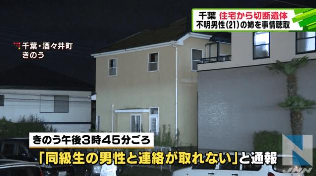 【JNN】千葉・酒々井町の住宅から切断遺体、不明男性の姉を事情聴取
