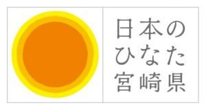 「日本のひなた宮崎県」