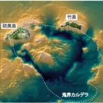 【噴火】《九州海底》鬼界カルデラに活動的マグマ!噴火で国内死者1億人超え