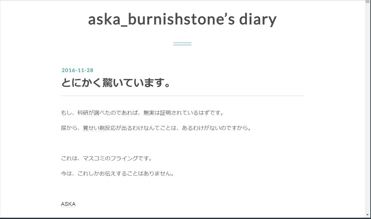 【ASKA】誤報なのか?