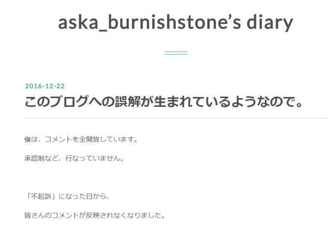 ASKAブログ