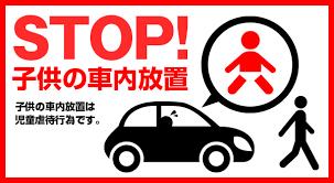 STOP車内放置