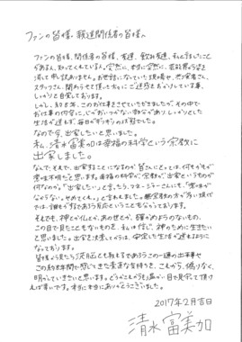 清水富美加さん、直筆メッセージ