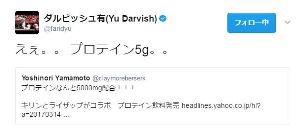 ダルビッシュのツイート